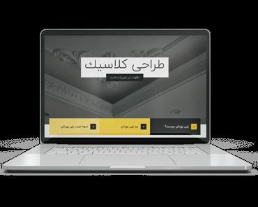 طراحی سایت وردپرس 1400-1